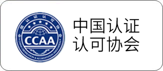 China Certification and Accreditation Association